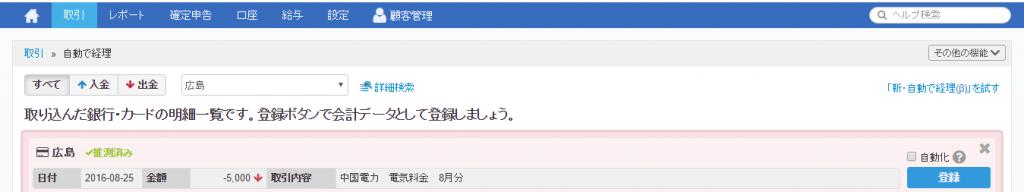 freee 自動取込画面