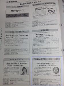 福山商工会議所新入会員 無料 広告
