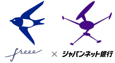 freee×ジャパンネット銀行