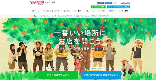 Yahoo!ショッピング_トップ画面