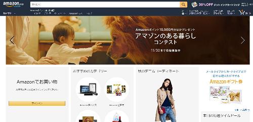 amazon_トップ画面