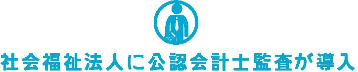 社会福祉法人に公認会計士監査が導入