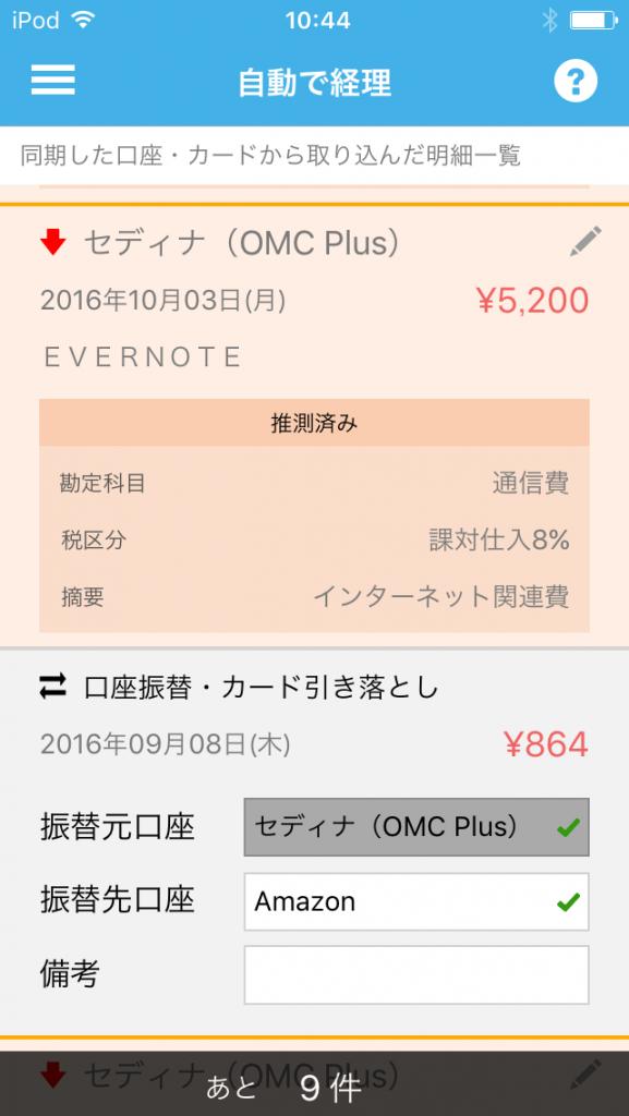 freeeスマホ登録画面_1