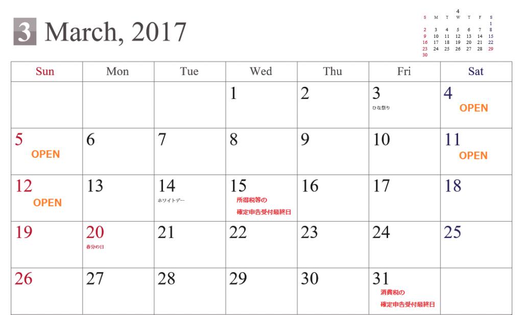 2017年3月 事務所営業カレンダー