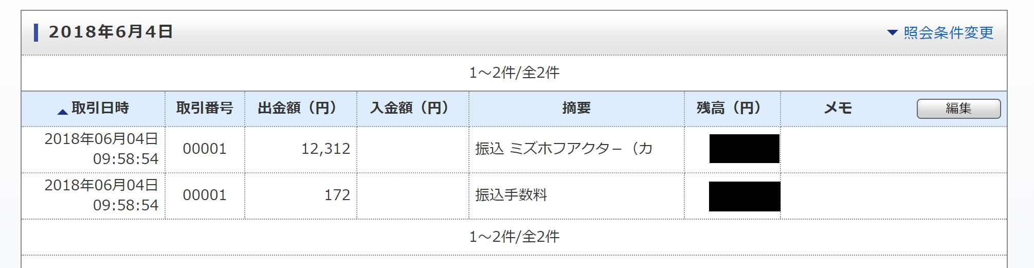ジャパンネット銀行 通帳