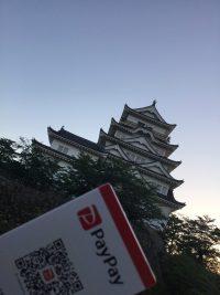 福山 paypay