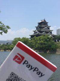 広島 paypay