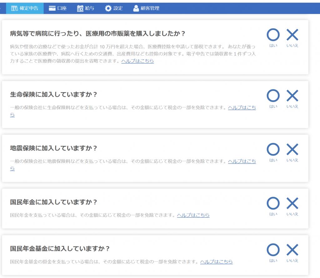 freee確定申告 Q&A